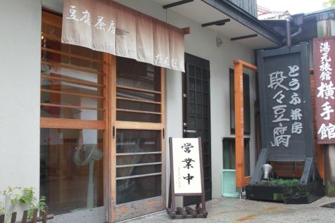 IMG_1874豆腐茶房だんだん.JPG