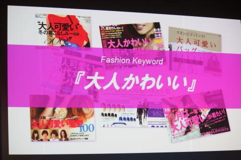 IMG_4977イオン セレブレイトスーツ2011 発表会.JPG