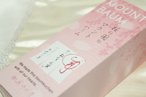 IMG_5874桜の国のマウントバーム.JPG